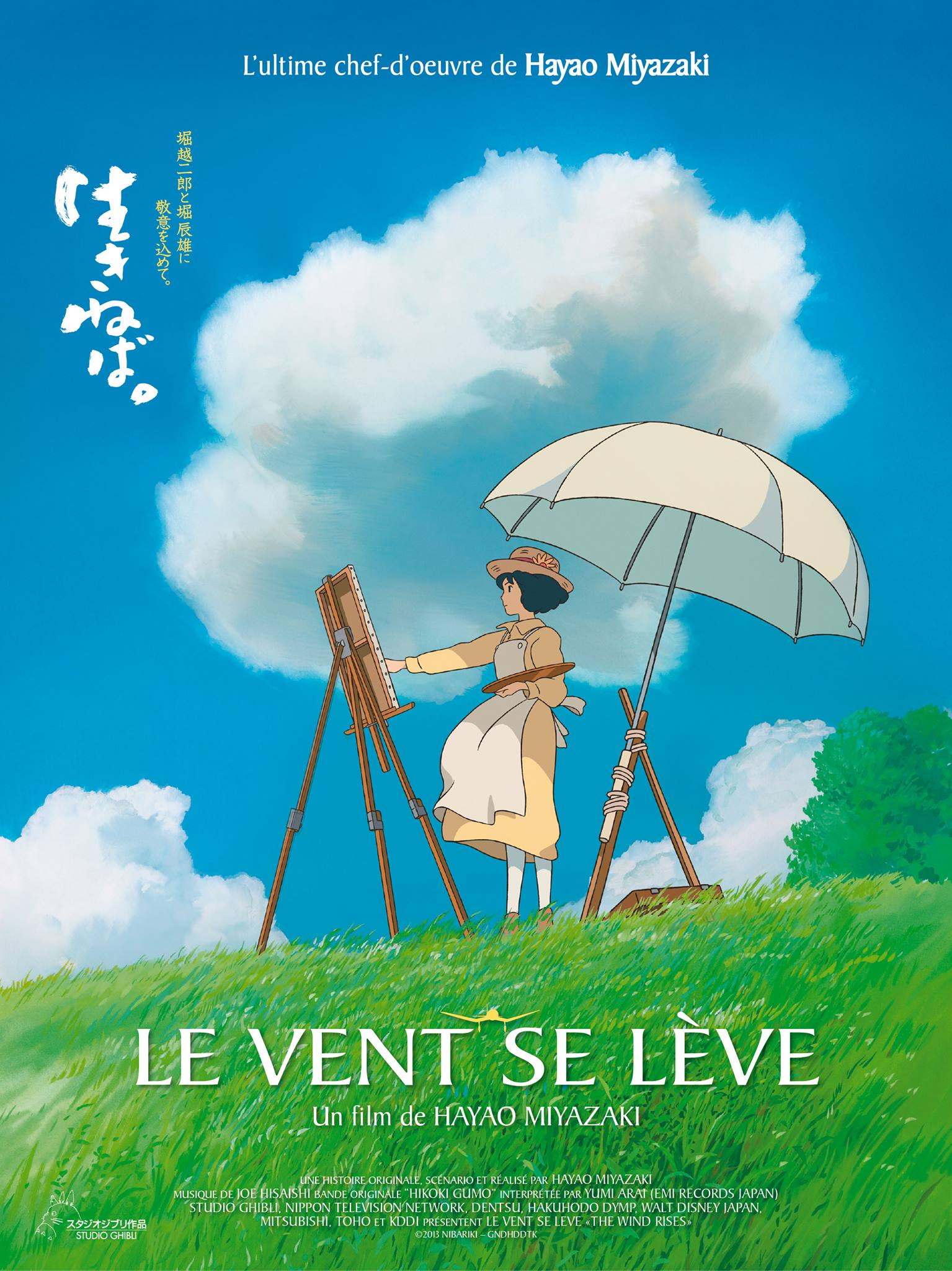© by Ghibli / Walt Disney Studios Entertainment