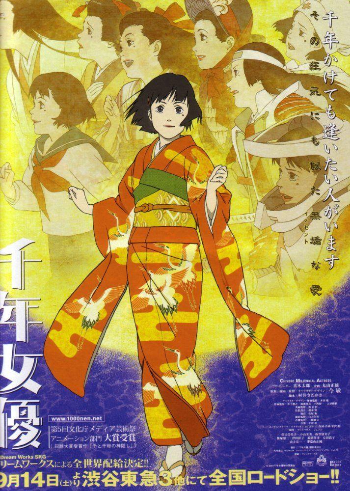 [MANGAKA/REALISATEUR] Satoshi Kon Millenium-actress-affiche