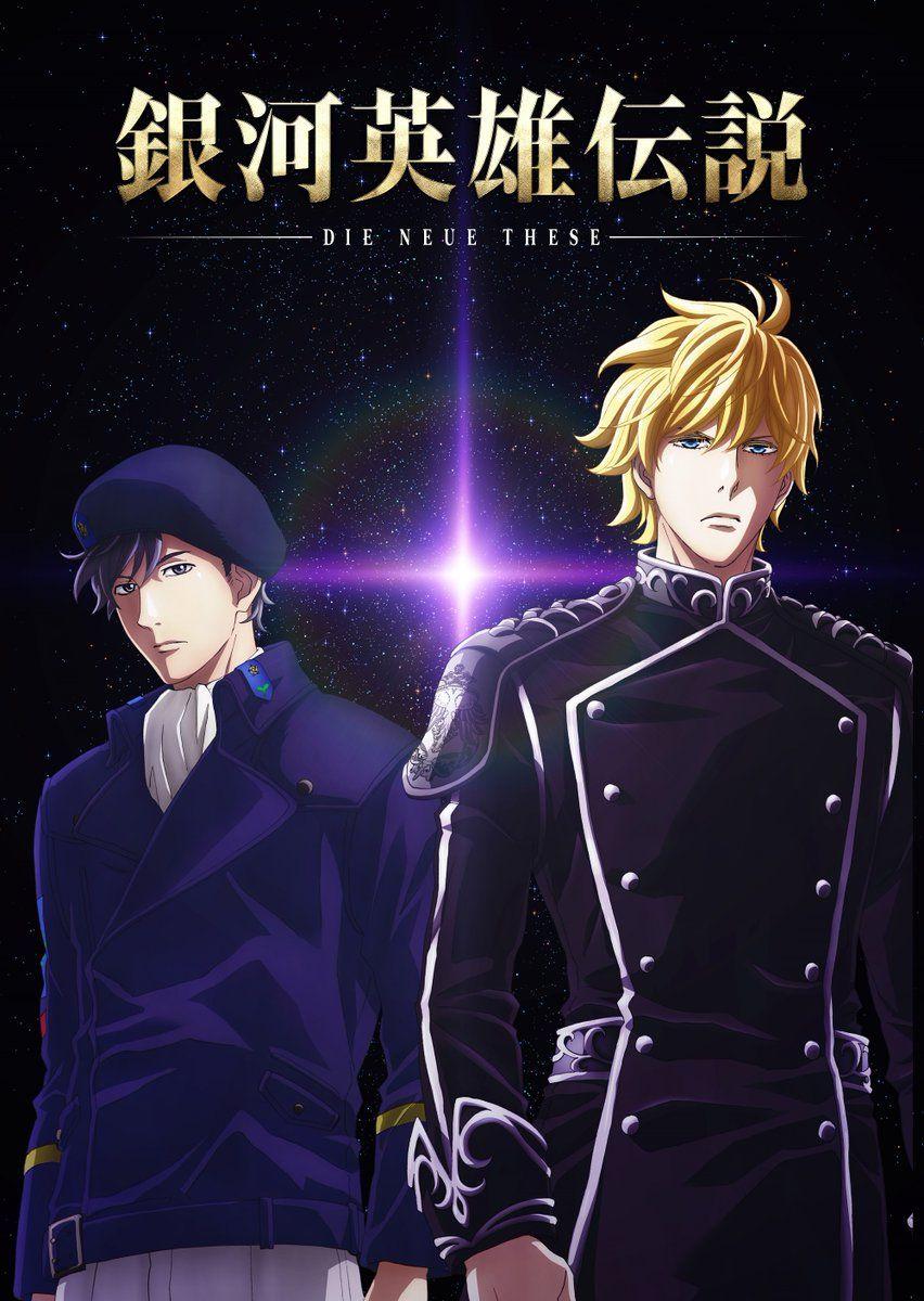 Héros de la Galaxie - Die Neue These (les)