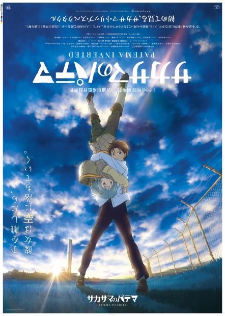 http://www.manga-news.com/public/images/dvd/patemo-no-inverted-affiche-jp.jpg