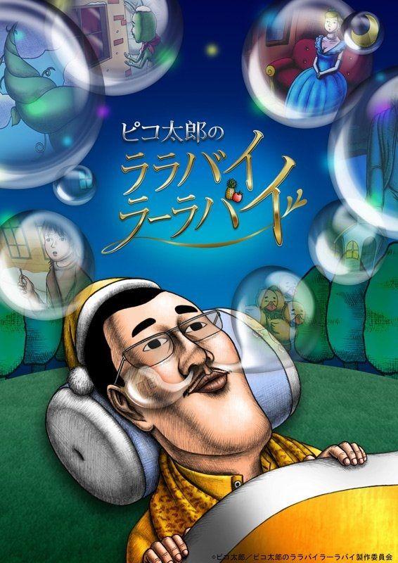 Pikotaro's Lullaby La La By