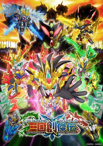 SD Gundam World - Sangoku Soketsuden