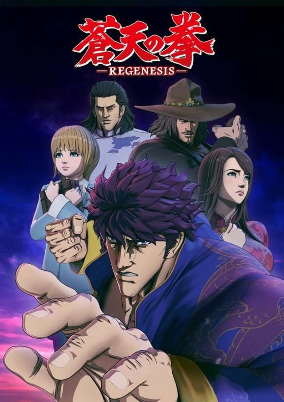 Ken – Fist of Blue Sky - Regenesis