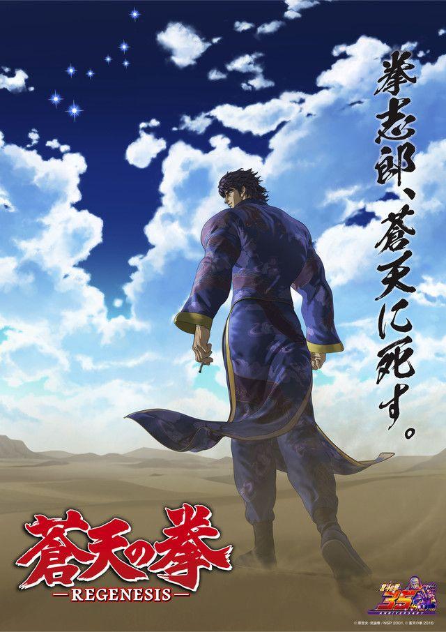 Ken - Fist of Blue Sky - Regenesis - Saison 2