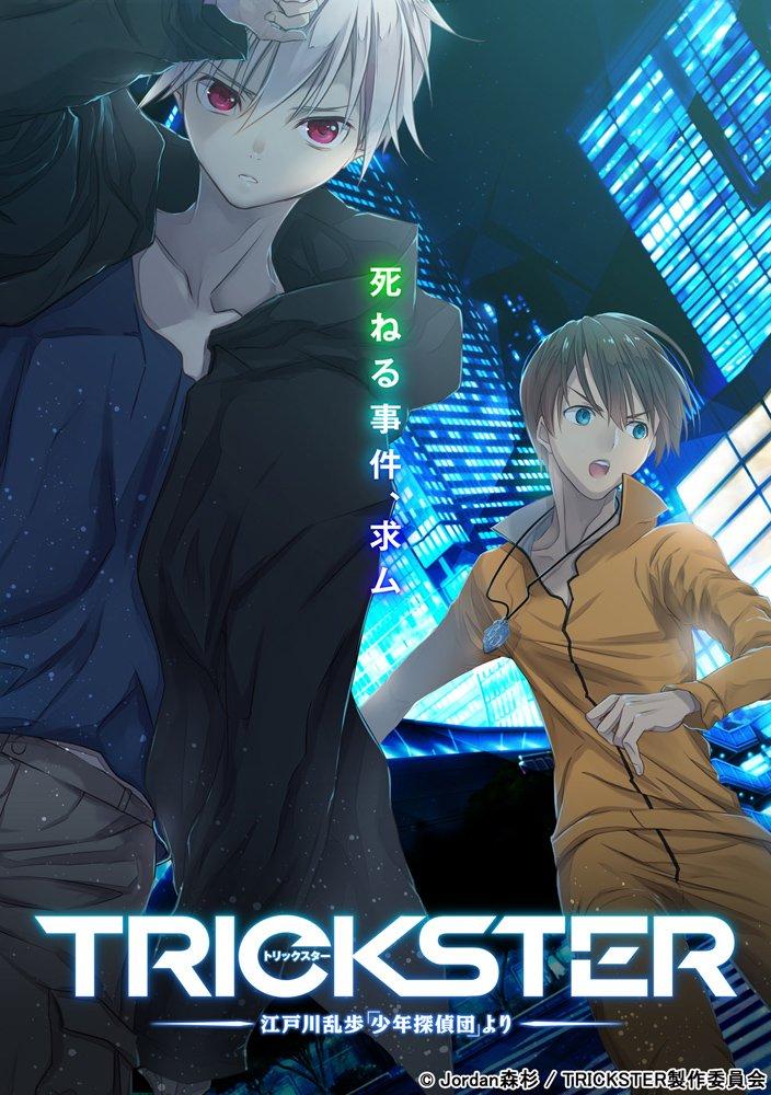 Kensuke Hanasaki (Trickster) Trickster-ranpo-dvd-jp