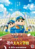 manga animé - Crayon Shin-chan - Film 29 - Shin-chan Nazo Meki! Hana no Tenkasu Gakuen
