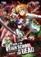 Dvd -High School of the Dead - Intégrale