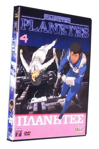 Planètes - Itaanhtez Vol.4