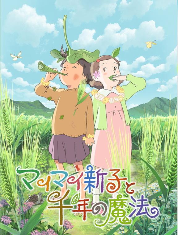 Mai Mai Miracle / Un film et scénario de Sunao Katabuchi |