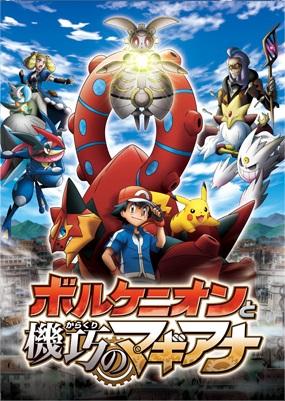 Pokémon - Film 19 - Volcanion et la merveille mécanique