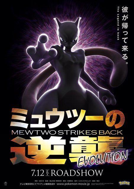 Pokémon - Film 22 - Mewtwo contre-attaque – Évolution