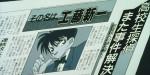 Dvd - Détective Conan - Film 05 : Décompte aux cieux - Combo Blu-ray + DVD