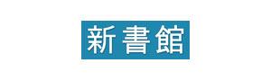 éditeur mangas - Shinshokan