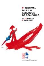mangas - Festival du Film Asiatique de Deauville 2007