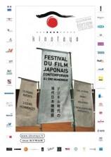 mangas - 4ème festival du film japonais - Kinotayo 2009