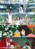 agenda manga - Rétrospective Mamoru Hosoda au Brady