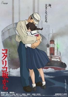 http://www.manga-news.com/public/images/events/avant-premiere-colline-aux-coquelicots-nov-2011.jpg