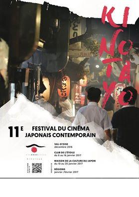 11 me festival du film japonais kinotayo 2016 v nement manga news. Black Bedroom Furniture Sets. Home Design Ideas