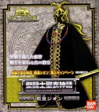 goodies manga - Myth Cloth - Premium du Grand Pope