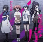 Akuma No Riddle - CD Character Ending Theme Collection - Kuro Suite Beginning