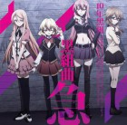 Akuma No Riddle - CD Character Ending Theme Collection - Kuro Suite Ending