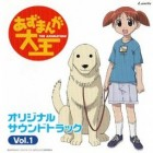 Azumanga Daioh - CD Original Soundtrack 1