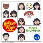 Azumanga Daioh - CD Original Soundtrack 2