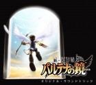 goodie - Kid Icarus Uprising - CD Bande Originale - Wayô Records