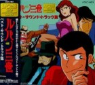 Lupin III - CD Best Sound Track Collection