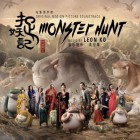 goodie - Monster Hunt