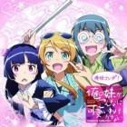 Ore No Imouto Ga Konnani Kawaii Wake Ga Nai - CD Complete Collection +