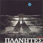 goodie - Planetes - CD OST 2