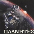Planetes - CD OST