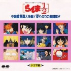 Ranma 1/2 - CD Drama Film 1