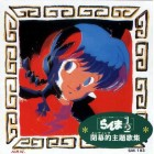 Ranma 1/2 - CD Ending Theme Songs Collection