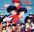 Ranma 1/2 - CD Ultra Anything-Goes Decisive Battle! Movie & OVA OST