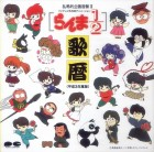 Ranma 1/2 - CD Music Calendar 1991
