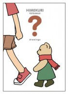Yotsuba&! - Himekuri - The Book of Drawings