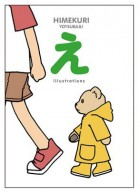 Yotsuba&! - Himekuri - The Book of Illustrations