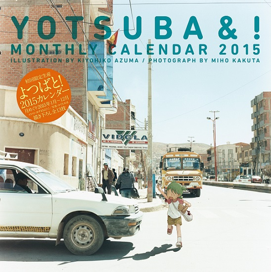 Goodie yotsuba calendrier mensuel mural 2015 manga news for Calendrier mural 2015