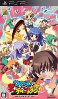 Jeu Video - Higurashi Daybreak Portable Mega Edition