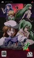 Jeu Video - Higurashi no naku koro ni Mahjong