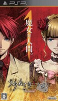 Jeu Video - Umineko no naku koro ni Portable 1