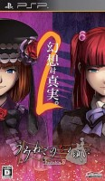 Jeu Video - Umineko no naku koro ni Portable 2