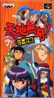 Jeu Video - Tenchi Muyou Game hen