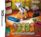 Jeu Video - Chibi-Robo ! 2