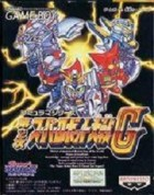 Jeu Video - Dai 2 Ji Super Robot Taisen G