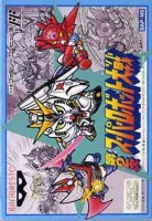 Jeu Video - Dai 2 Ji Super Robot Taisen