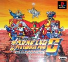 Jeu Video - Dai 4 Ji Super Robot Taisen S