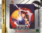 Jeu Video - The Super Dimension Fortress Macross